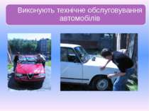 Виконують технічне обслуговування автомобілів