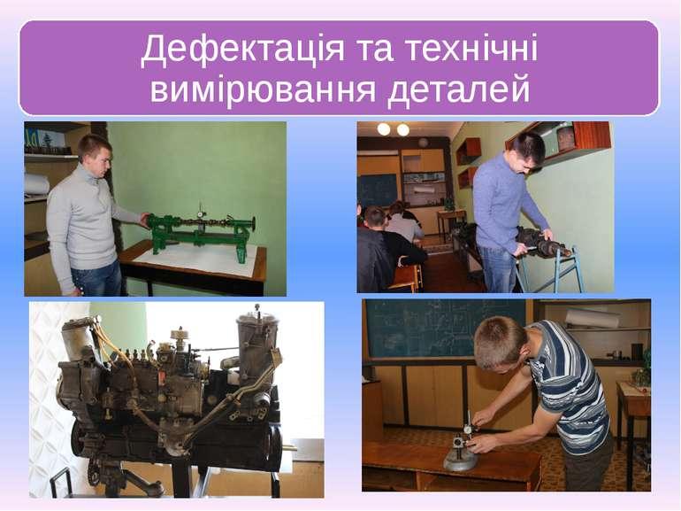 Дефектація та технічні вимірювання деталей