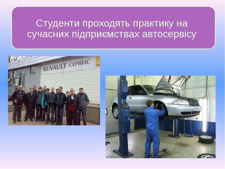 Студенти проходять практику на сучасних підприємствах автосервісу