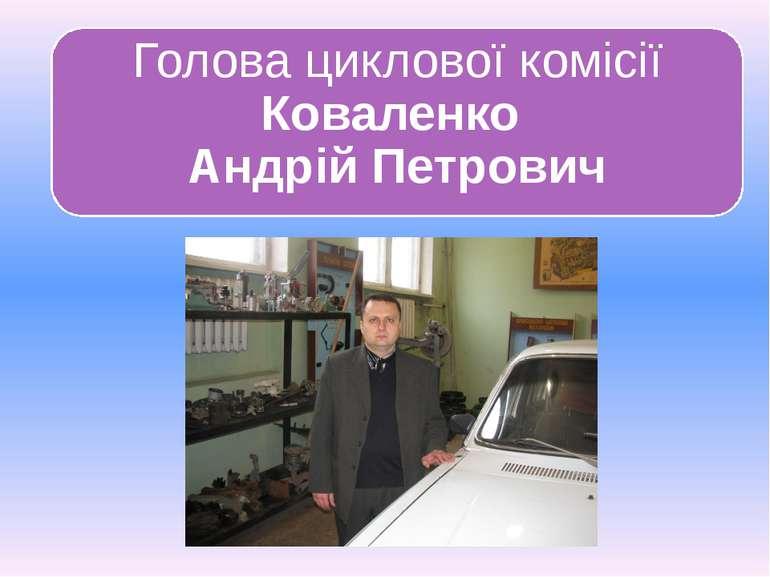 Голова циклової комісії Коваленко Андрій Петрович