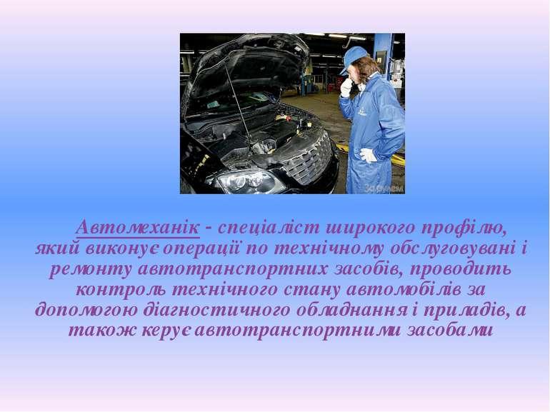 Автомеханік - спеціаліст широкого профілю, який виконує операції по технічном...