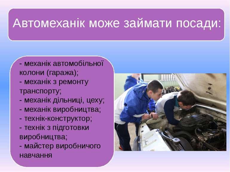 - механік автомобільної колони (гаража); - механік з ремонту транспорту; - ме...
