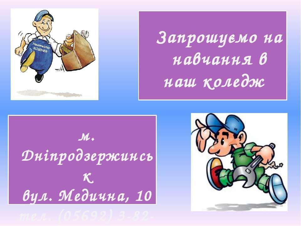 Запрошуємо на навчання в наш коледж м. Дніпродзержинськ вул. Медична, 10 тел....