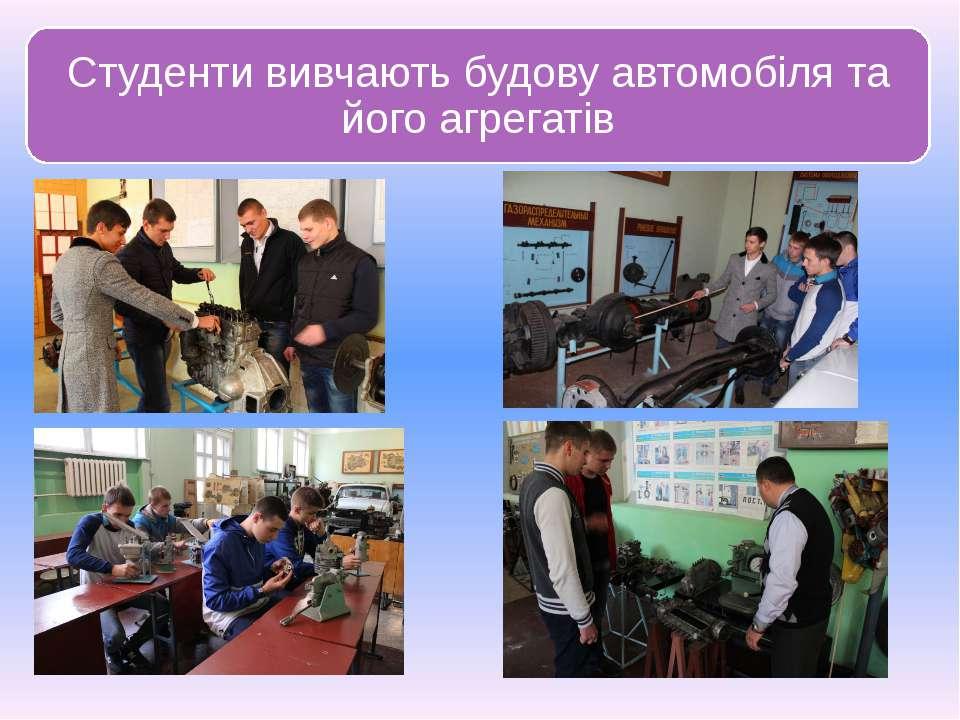 Студенти вивчають будову автомобіля та його агрегатів