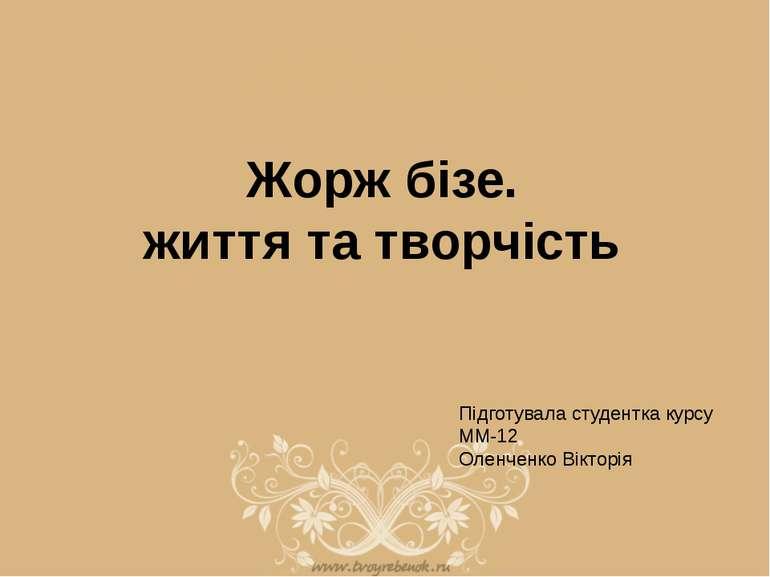 Жорж Бізе (1838-1875) Французький композитор, автор оркестрових творів, роман...