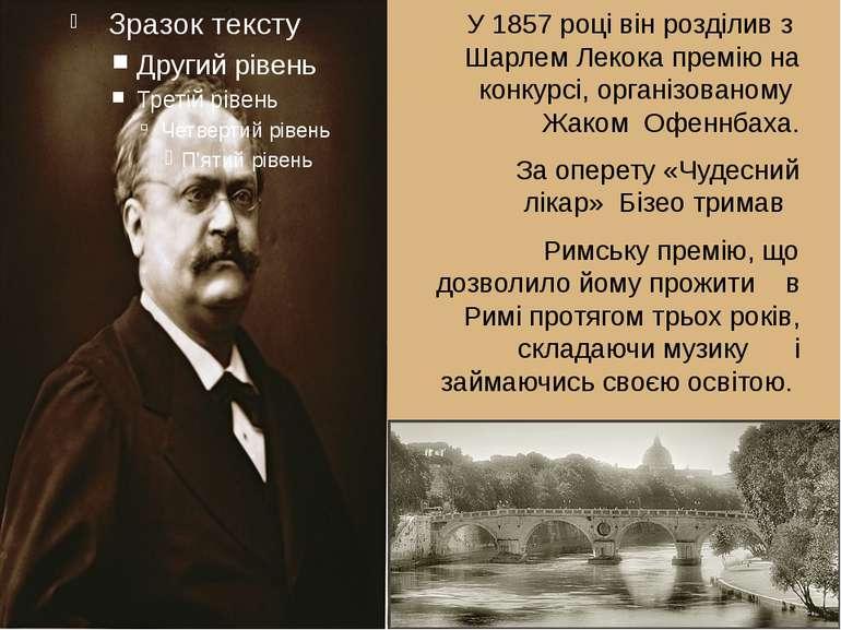 У цей же період він написав «Пертську красуню», музику до п'єсиАльфонса Дод...
