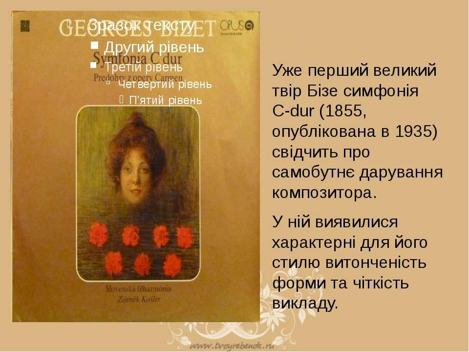 У 1857 році він розділив з Шарлем Лекока премію на конкурсі, організованому...
