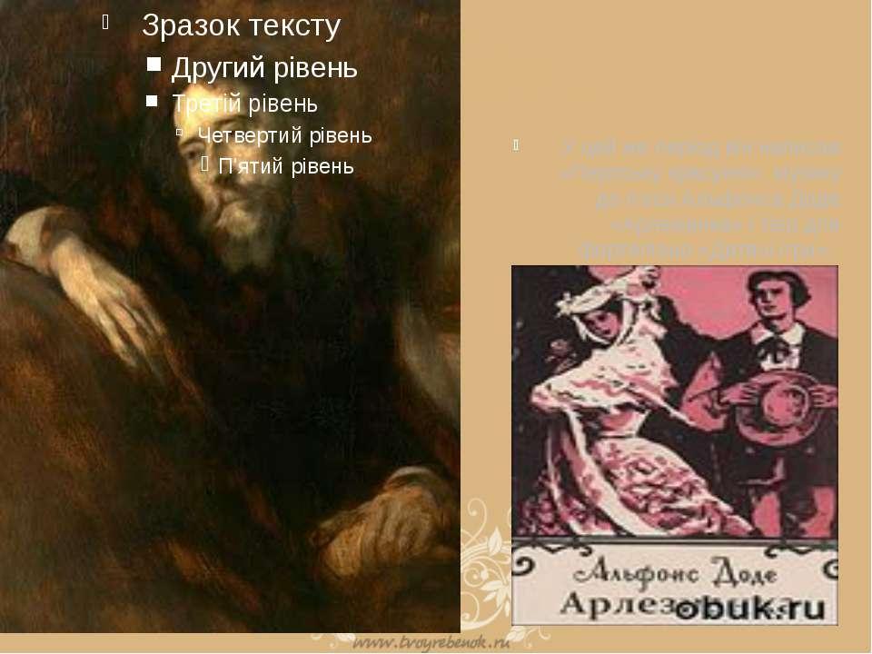 У 1874-1875 рр. композитор працював над «Кармен».Прем'єра опери відбулася в ...