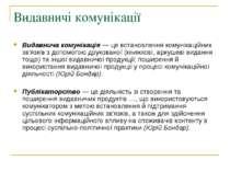 Видавничі комунікації Видавнича комунікація — це встановлення комунікаційних ...