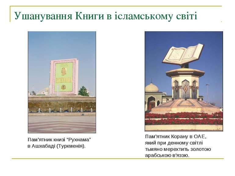Ушанування Книги в ісламському світі Пам'ятник Корану в ОАЕ, який при денному...