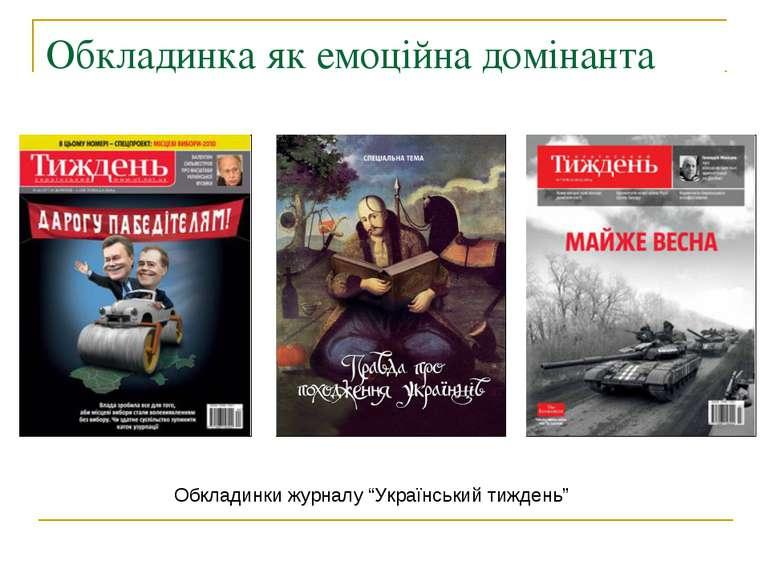 """Обкладинка як емоційна домінанта Обкладинки журналу """"Український тиждень"""""""