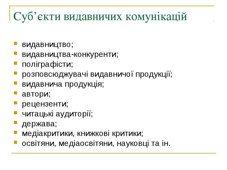 Суб'єкти видавничих комунікацій видавництво; видавництва-конкуренти; поліграф...