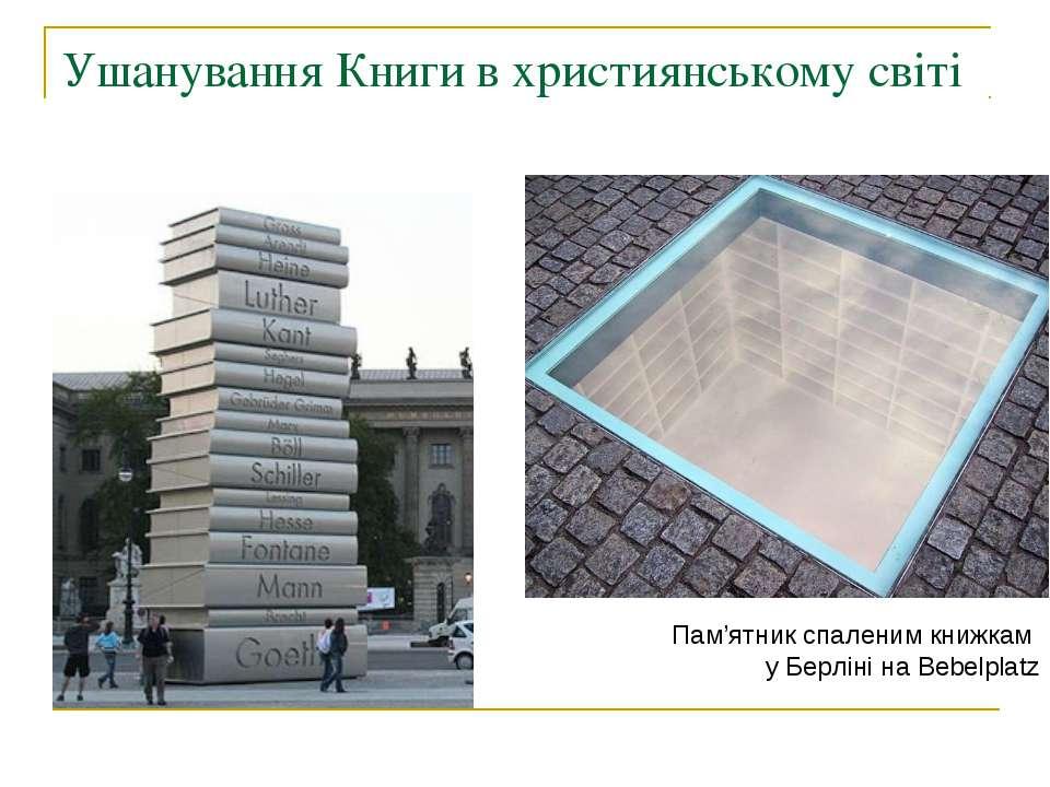 Ушанування Книги в християнському світі Пам'ятник спаленим книжкам у Берліні ...