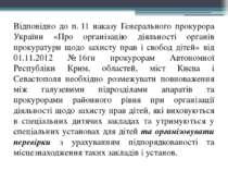 Відповідно до п.11 наказу Генерального прокурора України «Про організацію ді...