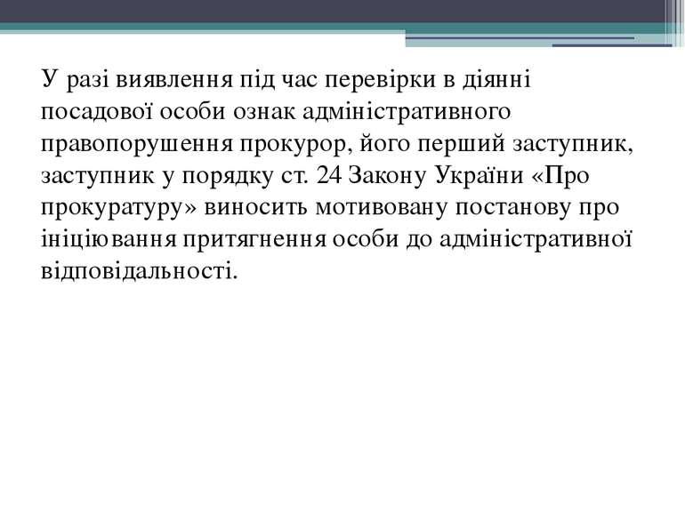 У разі виявлення під час перевірки в діянні посадової особи ознак адміністрат...