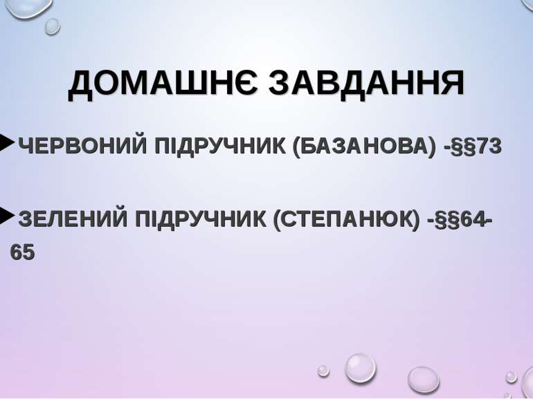 ДОМАШНЄ ЗАВДАННЯ ЧЕРВОНИЙ ПІДРУЧНИК (БАЗАНОВА) -§§73 ЗЕЛЕНИЙ ПІДРУЧНИК (СТЕПА...