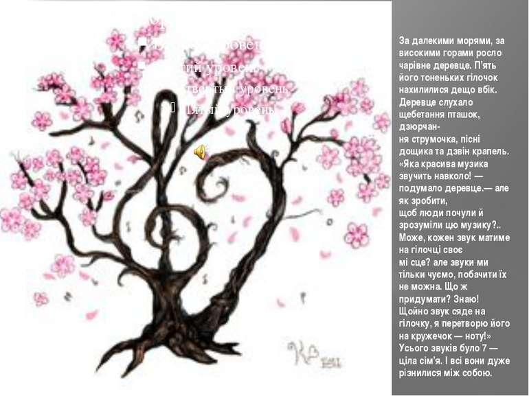 За далекими морями, за високими горами росло чарівне деревце. П'ять його тоне...