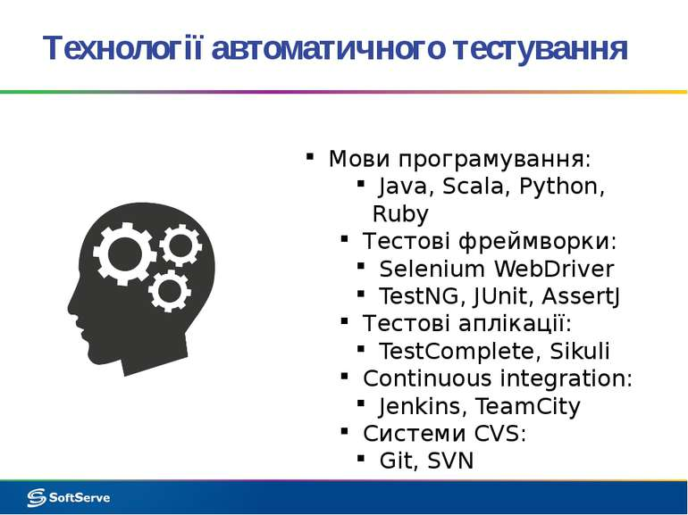 Технології автоматичного тестування Мови програмування: Java, Scala, Python, ...