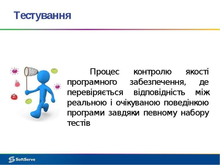 Тестування Процес контролю якості програмного забезпечення, де перевіряється ...