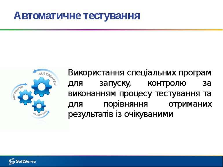 Автоматичне тестування Використання спеціальних програм для запуску, контролю...