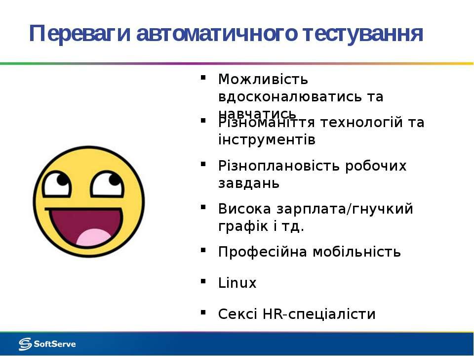 Переваги автоматичного тестування Різноманіття технологій та інструментів Про...