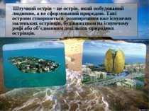 Штучний острів – це острів, який побудований людиною, а не сформований природ...