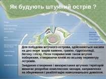 Як будують штучний острів ? Для побудови штучного острова, здійснюються насип...