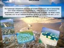 На прикладі створення штучних островів очевидно, що в сучасному світі нема об...