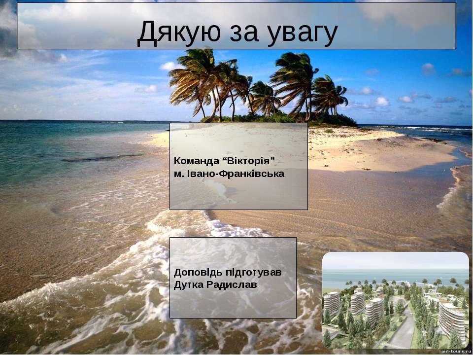 """Дякую за увагу Доповідь підготував Дутка Радислав Команда """"Вікторія"""" м. Івано..."""