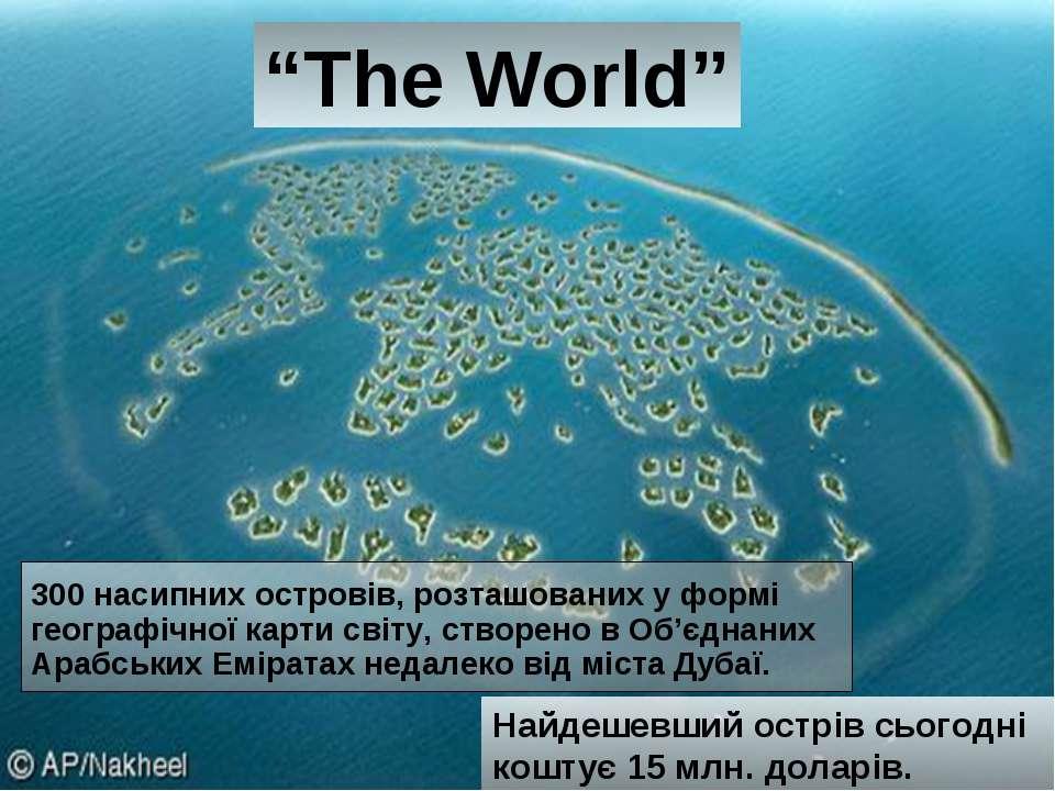 """""""The World"""" Найдешевший острів сьогодні коштує 15 млн. доларів."""