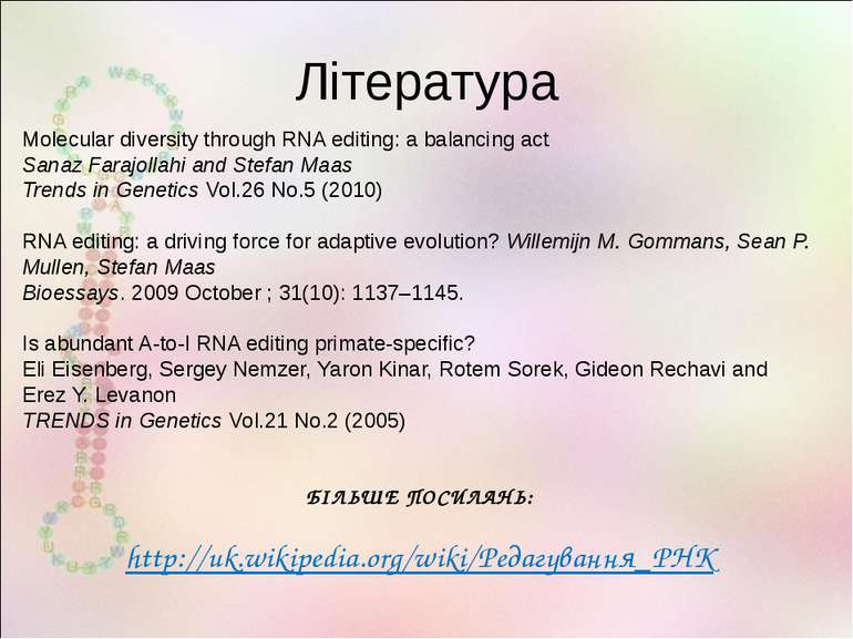Література Molecular diversity through RNA editing: a balancing act Sanaz Far...