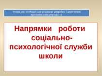 Напрямки роботи соціально-психологічної служби школи Умови, що необхідні для ...