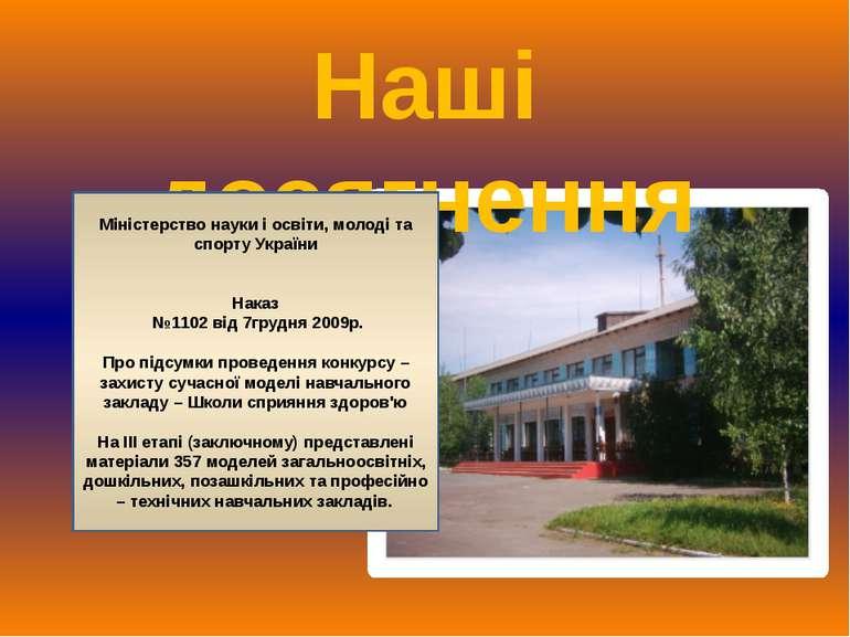 Наші досягнення Міністерство науки і освіти, молоді та спорту України Наказ №...