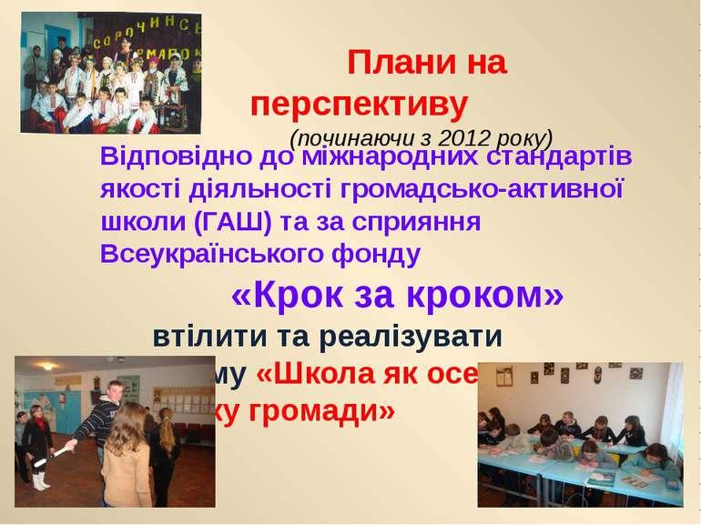 Плани на перспективу (починаючи з 2012 року) Відповідно до міжнародних станда...
