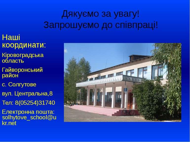 Наші координати: Кіровоградська область Гайворонський район с. Солгутове вул....