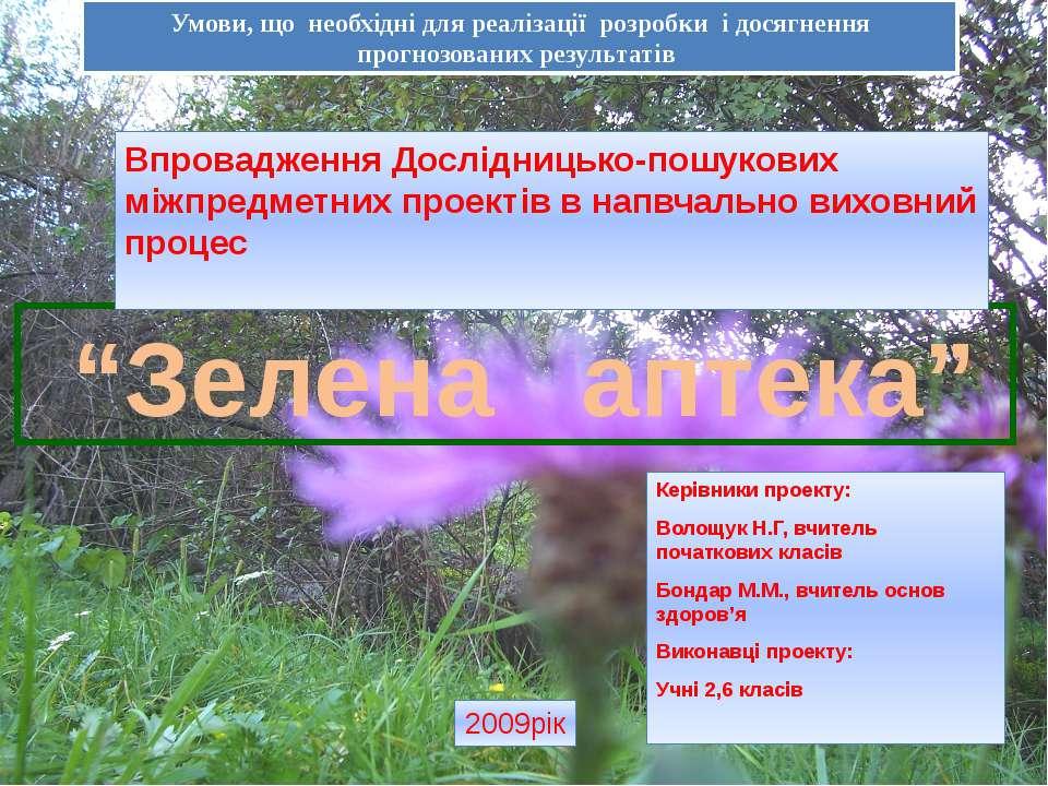 """""""Зелена аптека"""" Впровадження Дослідницько-пошукових міжпредметних проектів в ..."""