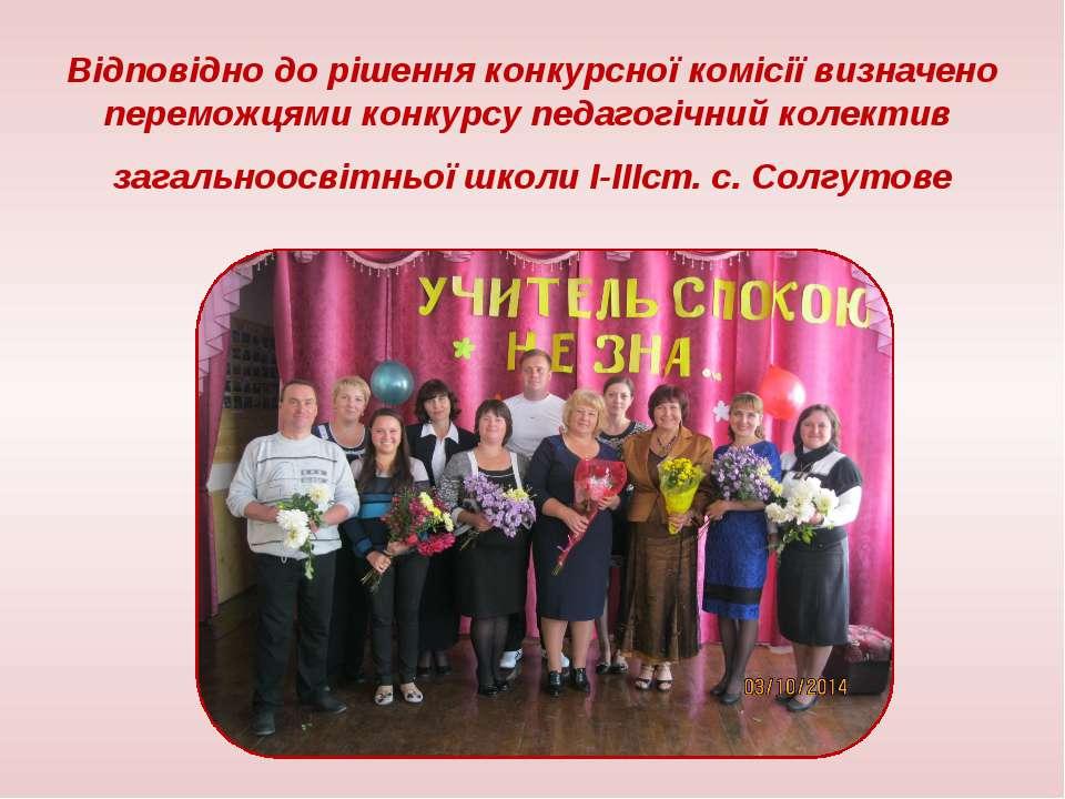 Відповідно до рішення конкурсної комісії визначено переможцями конкурсу педаг...