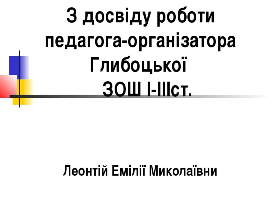 З досвіду роботи педагога-організатора Глибоцької ЗОШ І-ІІІст. Леонтій Емілії...