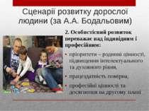 Сценарії розвитку дорослої людини (за А.А. Бодальовим) 2. Особистісний розвит...