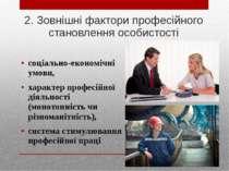 2. Зовнішні фактори професійного становлення особистості соціально-економічні...