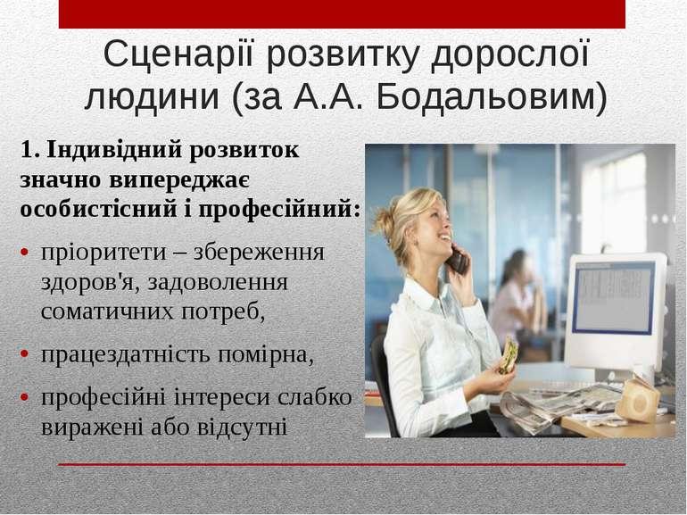 Сценарії розвитку дорослої людини (за А.А. Бодальовим) 1. Індивідний розвиток...