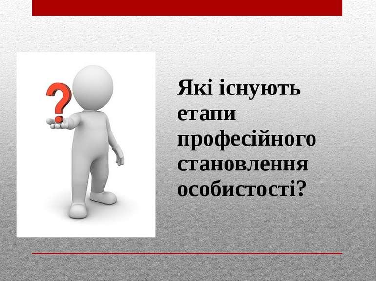 Які існують етапи професійного становлення особистості?