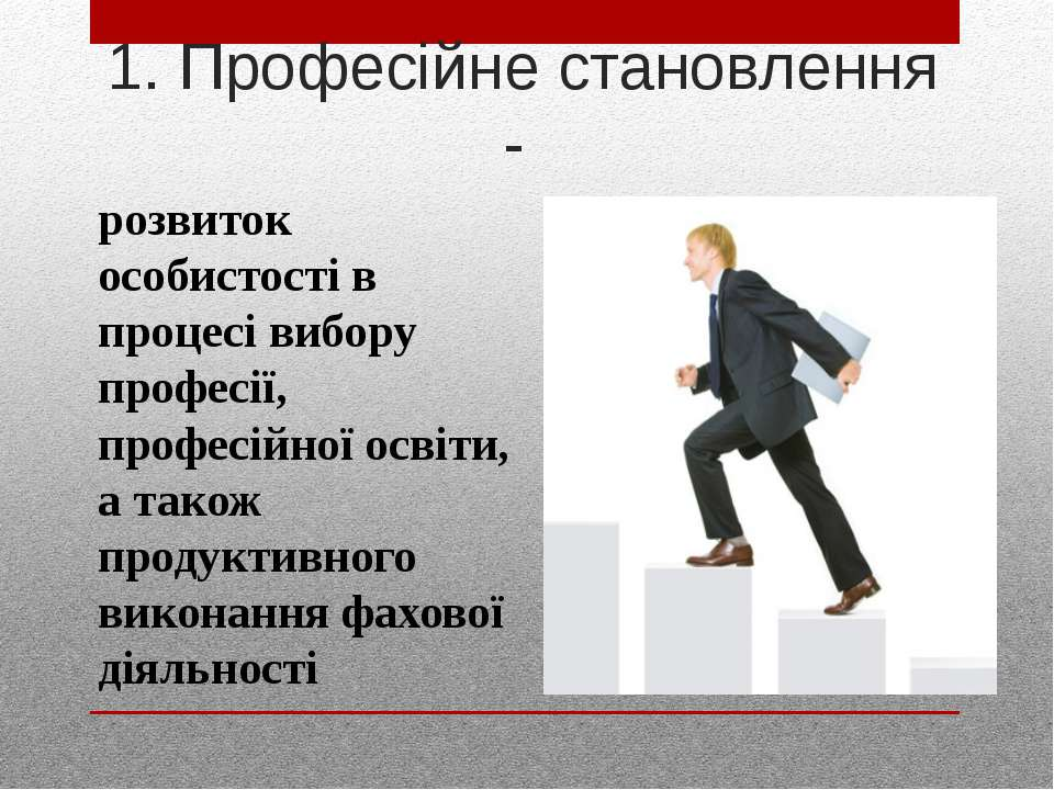 1. Професійне становлення - розвиток особистості в процесі вибору професії, п...