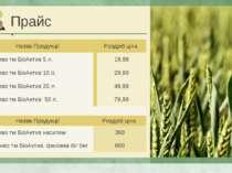 Прайс: № Назва Продукції Роздріб ціна 1 Добриво тм БіоАктив 5 л. 19,99 2 Добр...