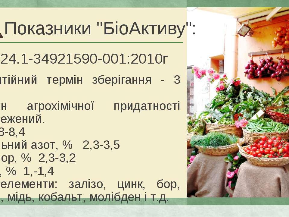 ТУ У 24.1-34921590-001:2010г Гарантійний термін зберігання - 3 роки. Термін а...
