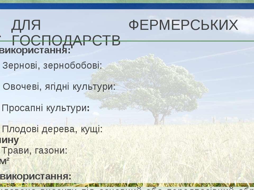 Норми використання: Зернові, зернобобові: 2-2,5 л/м² Овочеві, ягідні культури...