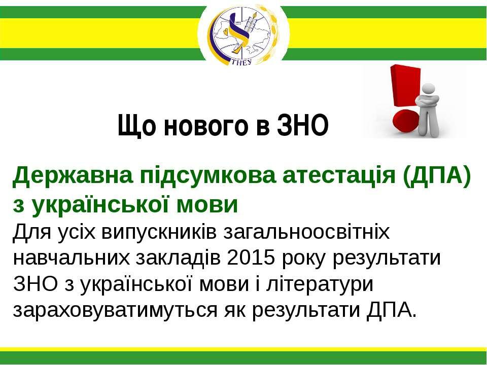 Державна підсумкова атестація (ДПА) з української мови Для усіх випускників з...