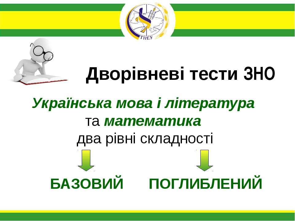 Дворівневі тести ЗНО Українська мова і література та математика два рівні скл...