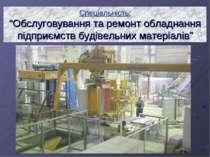 """Спеціальність: """"Обслуговування та ремонт обладнання підприємств будівельних м..."""