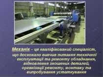 Механік – це кваліфікований спеціаліст, що досконало вивчив питання технічної...